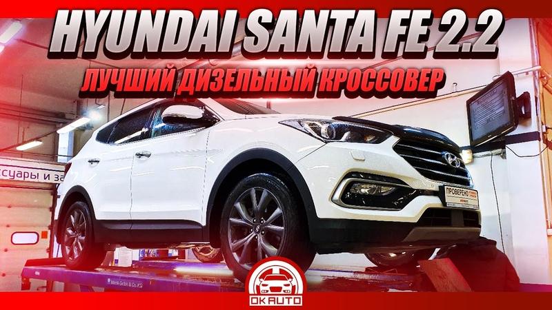 Santa Fe 2 2 в ЖИРУ ЛУЧШИЙ Дизельный Кроссовер OkAuto Автоподбор