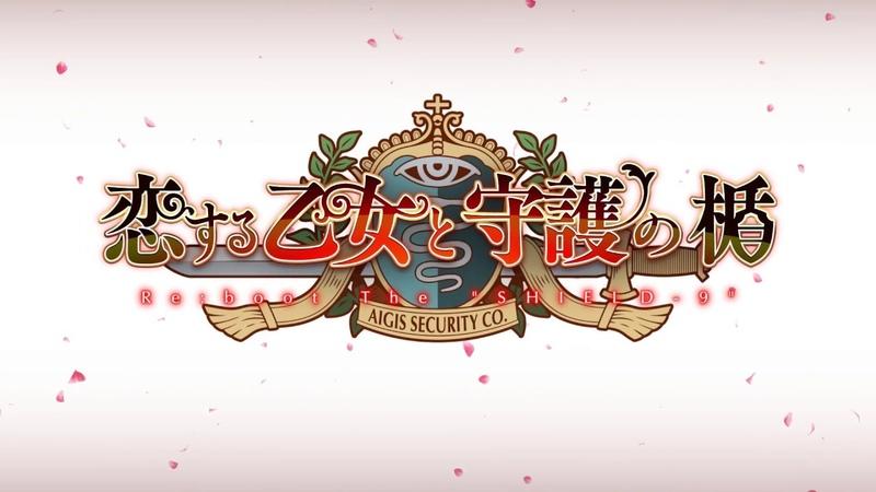 戯画 Team AIGIS「恋する乙女と守護の楯 Re boot The SHIELD 9 」2ndオープニングデモムービー