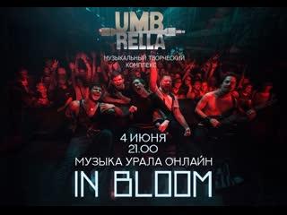 Музыка Урала on-line #7 IN BLOOM