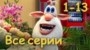 Буба - Все серии подряд 1-13 эпизод от KEDOO Мультфильмы для детей