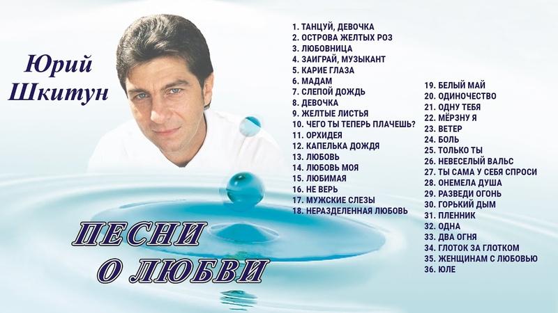 Песни о любви Юрий Шкитун Душевные песни о любви Песни которые тронут душу