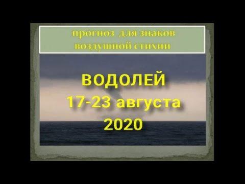 ВОДОЛЕЙ 17 23 АВГУСТА 2020