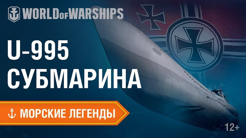 Морские Легенды подводная лодка U 995
