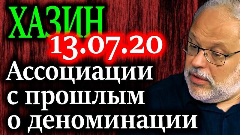 ХАЗИН Деноминация предвещала дефолт за 9 месяцев до обвала рубля 13 07 20