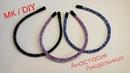 Ободок из стразового шнура, как красиво закрепить края. DIY / МК