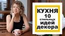 ДИЗАЙН КУХНИ - 10 стильных идей ДЕКОРА!