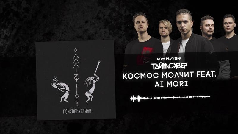 ТАйМСКВЕР feat. Ai Mori - Космос молчит (Psychoacoustic Official Audio)