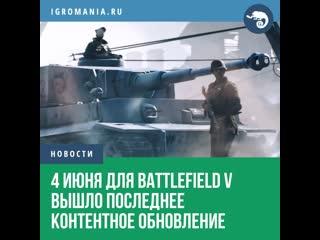 Последнее контентное обновление Battlefield V