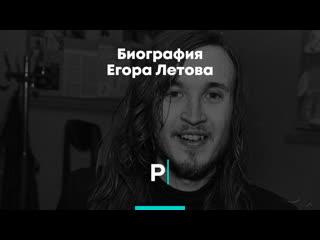 Биография Егора Летова