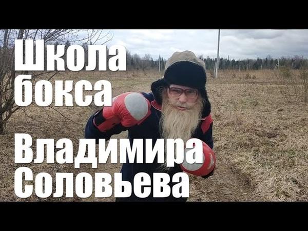 Владимир Соловьев против невидимых врагов и Василия Уткина Дед Архимед