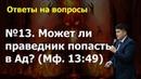 Богопознание | №13. Может ли праведник попасть в Ад? (Мф. 13:49) | Михаил Хен