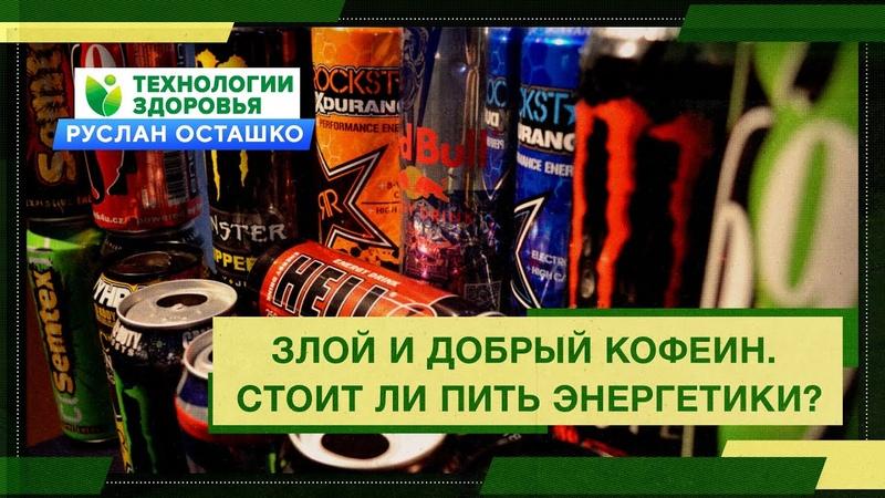Злой и добрый Кофеин. Стоит ли пить энергетики (Руслан Осташко)