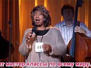 Deborah Brown & MOSGORTRIO in Krasnodar. Part one. Дебора Браун и МОСГОРТРИО в Краснодаре. Часть 1