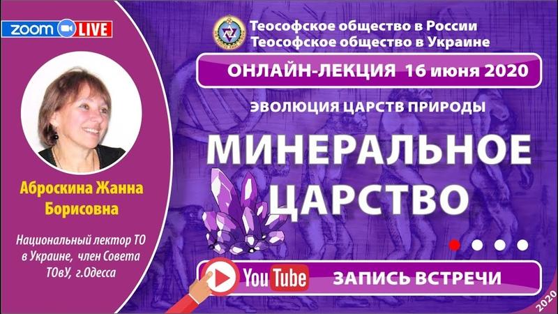 ВСТРЕЧА 6 ЭВОЛЮЦИЯ ЦАРСТВ ПРИРОДЫ Минеральное царство Аброскина Жанна Борисовна 16 06 2020
