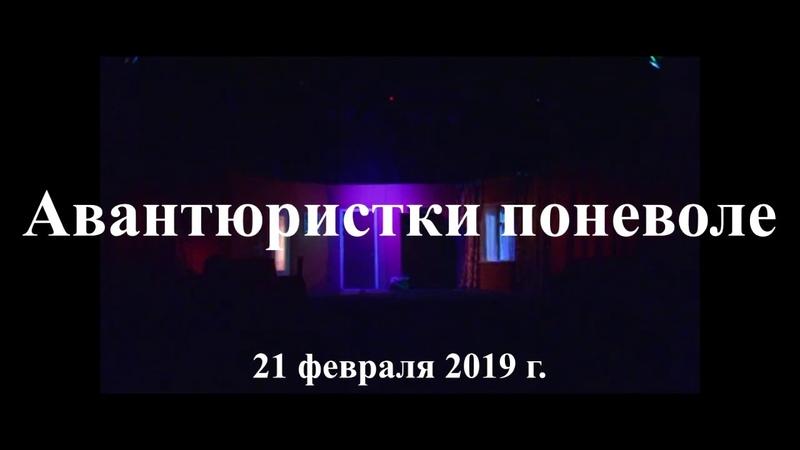 Спектакль Ачинского театра Авантюристки поневоле режиссёры Андрей Пашнин Борис Уваров