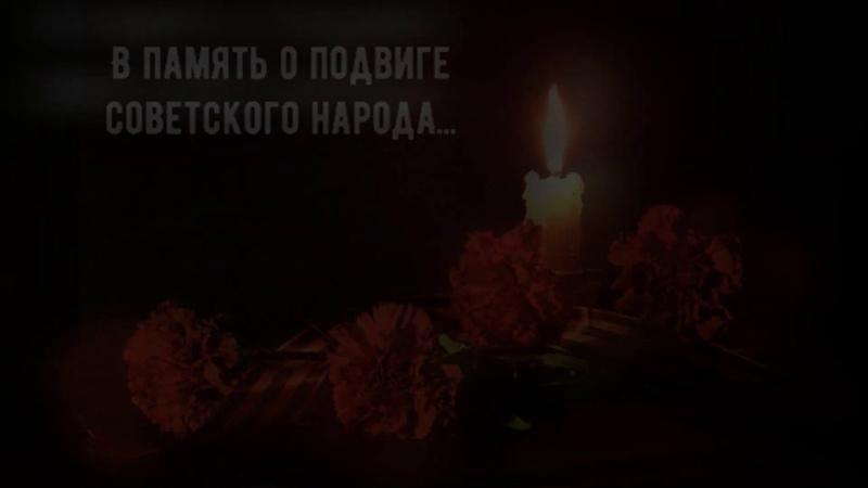 Дню памяти и скорби посвящается. Минута молчания