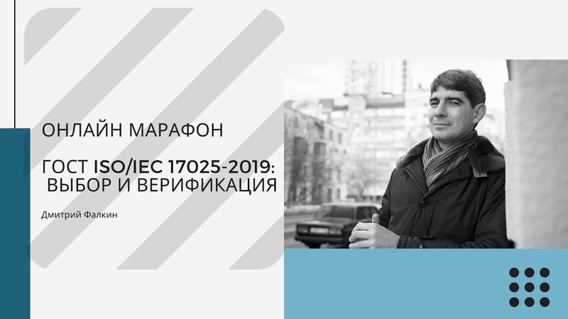 ГОСТ ISO IEC 17025 2019 7 2 1 Выбор и верификация и 7 3 Отбор образцов