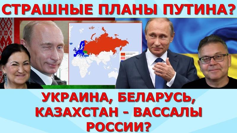 Россию скоро ждут ужасы Путину сложно заграбастать Украину Идеальная пара 270