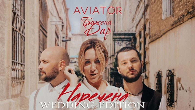 Божена Дар feat AVIATOR Наречена Wedding Edition