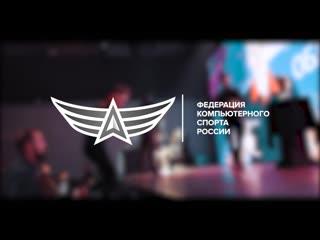 Гранд-финал Кубка России по интерактивному футболу 2020 | Анонс