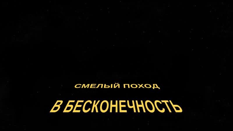 Звёздный путь смелый поход в бесконечность
