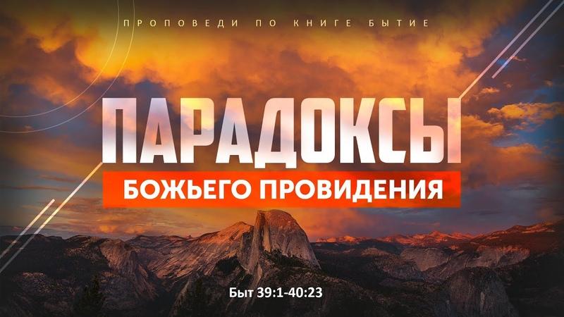 Бытие 58 Парадоксы Божьего провидения Алексей Коломийцев