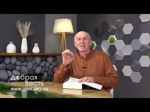 И СКАЗАЛ БОГ... Добрая Весть с Богданом Демборинским