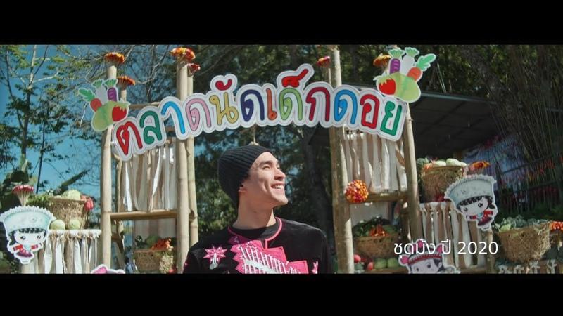 บ้านร่องกล้า สวรรค์ของคนกล้า Ban Rong Kla A Brave Man's Paradise