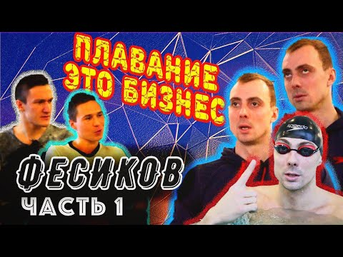 Завершение карьеры Мотивация Отдых во все тяжкие Сергей Фесиков