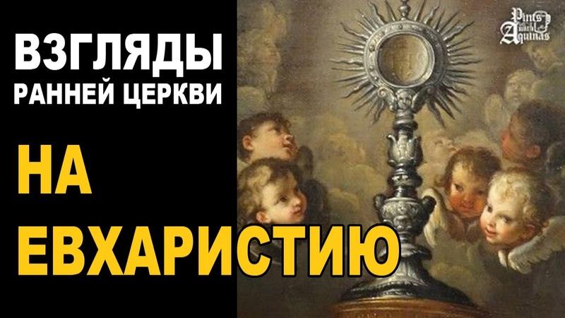 Ранние христиане о Евхаристии