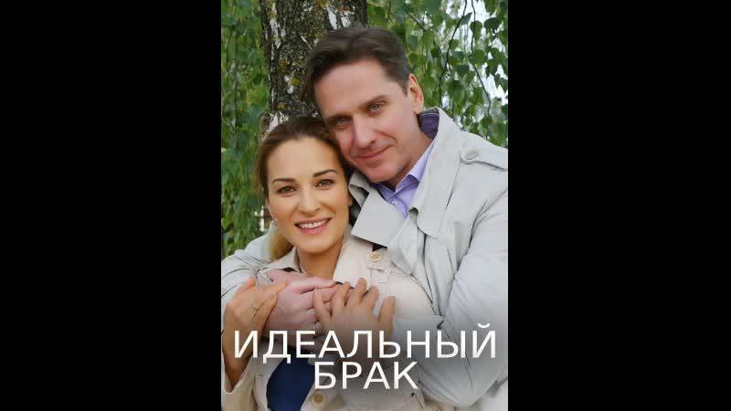 Идеальный брак 1-4 серия из 4 (2020) HD 720