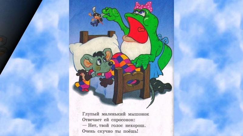 С Маршак Сказка о глупом мышонке Читает библиотекарь детской библиотеки филиала №2 Л В Позднякова
