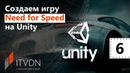 Создаем игру Need for Speed на Unity. Урок 6. Полиция.
