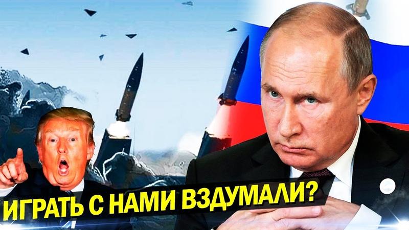 Путин показал Штатам что с нами шутки плохи