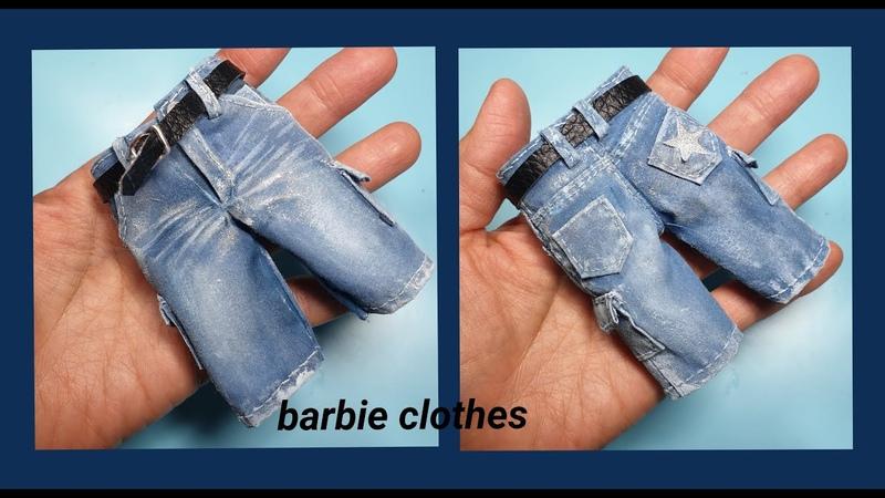 바비인형 옷만들기(BTS 뷔 청바지)-barbie clothes