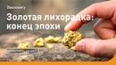 Конец эпохи Золотая лихорадка Discovery Channel
