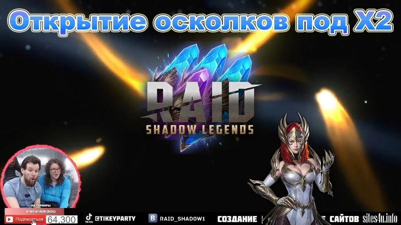 Новогоднее открытие осколков в рейд х2 х10 воид темных древних синих Raid Shadow Legends
