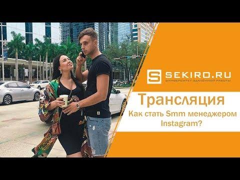 Бесплатный вебинар Как стать Smm менеджером Instagram? 20.12.2018
