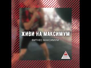 НОВОЕ ПРЕДЛОЖЕНИЕ ОТ ФИТНЕС МАКСИМУМ