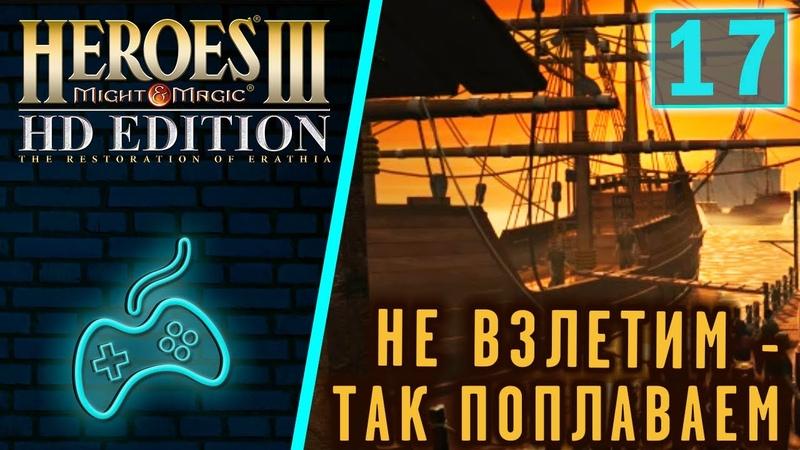Герои Меча и Магии 3 Возрождение Эрафии Прохождение Часть 17 Туннели и троглодиты