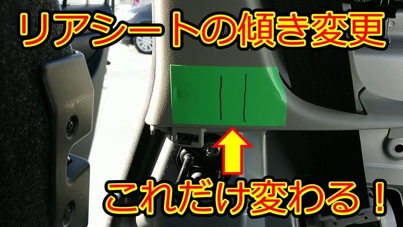 プロボックス 後部座席をもう少しナナメにしたい!リアシートロッカーの交換方法