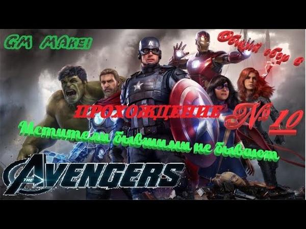 Marvel AVENGERS Общий сбор 6 Химера и Мстители бывшими не бывают Прохождение №10 GM MAkei