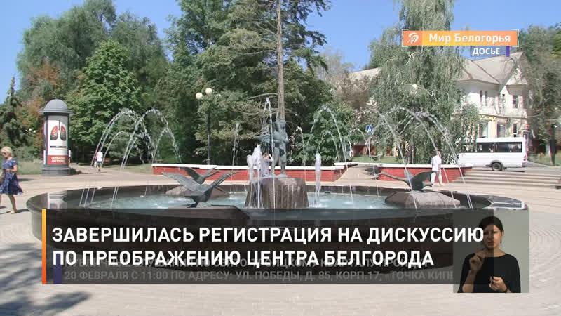 Завершилась регистрация на дискуссию по преображению центра Белгорода