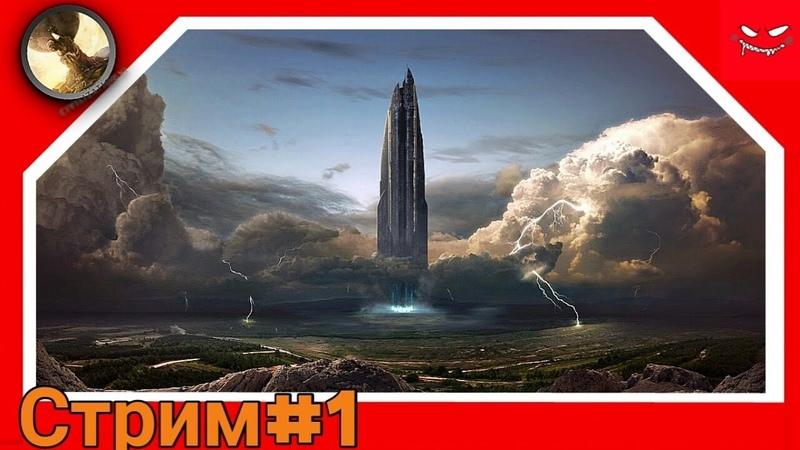 Прохождение Sid Meier's Civilization 6 Стрим 1