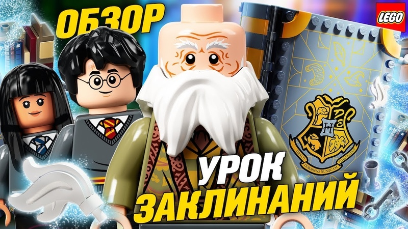 Лего Гарри Поттер Урок заклинаний 76385 Обзор. Все магические книги LEGO Harry Potter 2021
