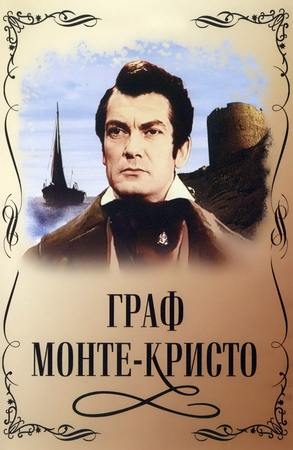 Граф Монте Кристо 1954 1 сезон 1 серия