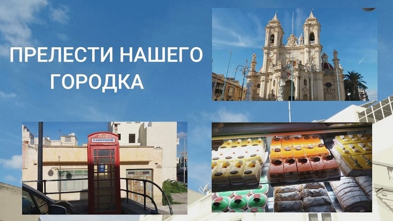 Пирожные 🍰🍰 Церковь ⛪️ Окна города а в конце СОБЛАЗНИЛИ 😅