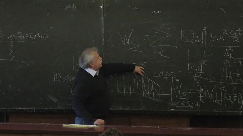 Елютин П. В. - Квантовая теория (Лекция 18)