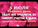 5 июля Ульянин день Евсевий УЙДУТ ВСЕ ТРУДНОСТИ ИХ ЗАМЕНЯТ СЧАСТЬЕ И УДАЧА Народные приметы