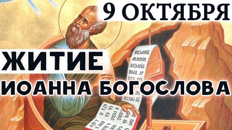 Иоанн Богослов Житие апостола и евангелиста